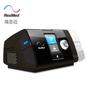 瑞思迈S10呼吸机AirSense 10 AutoSet Plus