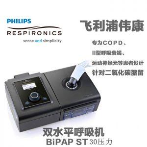飞利浦伟康呼吸机BiPAP ST 双水平30压力呼吸机