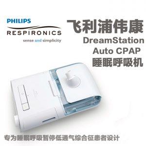 飞利浦伟康呼吸机梦系列 DS500 单水平全自动 CN